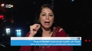 كيف تستطيع المعارضة السورية إحراج نظام بشار الأسد؟ | المسائية