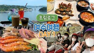 우당탕탕 여수여행 1일차! | 강남집 | 유월드 루지 …