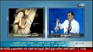 القاهرة_والناس | مشاكل الفقرات العنقية وعلاجها مع د/ حلمي عبد الحليم الدسوقي فى #الدكتور