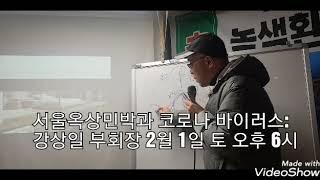 서울옥상민박과 코로나 바이러스: 강상일 부회장 2월 1…