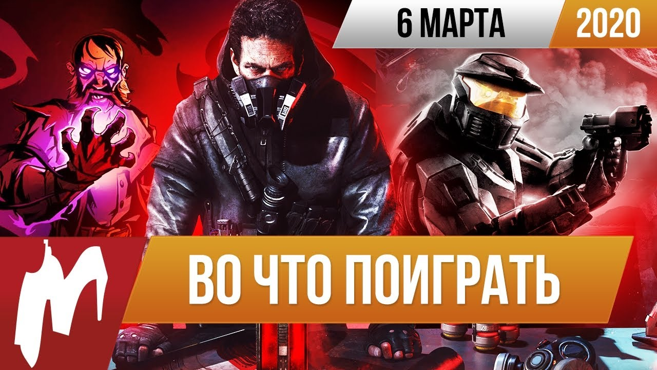 Halo: Combat Evolved, дополнение The Division 2, The Longing. ВЧП от (06.03.2020)