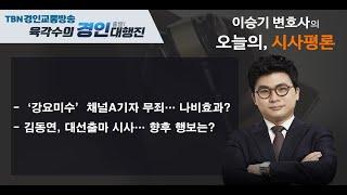 2021 07 21 리엘파트너스 이승기변호사(강요미수 …