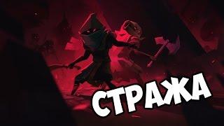 Черная стража - Necropolis прохождение на русском обзор и первый взгляд на игру часть 1
