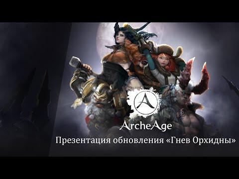 ArcheAge: презентация версии 3.0