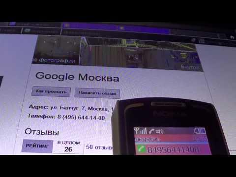 Звонок в офис Google