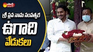 AP CM YS Jagan Participates In UGADI Panchanga Sravanam | Tadepalli | Sakshi TV