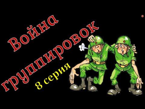 """"""" Война группировок """" в Stalker Online , 8 серия"""