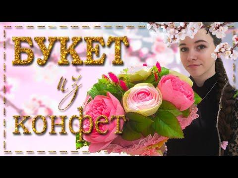 Букет из конфет «Джульетта» / Идеи оригинальных подарков девушке на День рождения