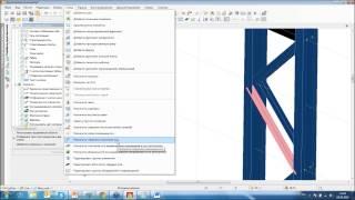 """Шпаргалки для конструктора. Урок 3 """"Моделирование стальной двухветвевой колонны"""""""