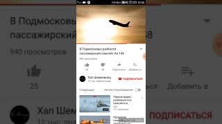 О КРУШЕНИИ САМОЛЁТА Ан-148 в Подмосковье