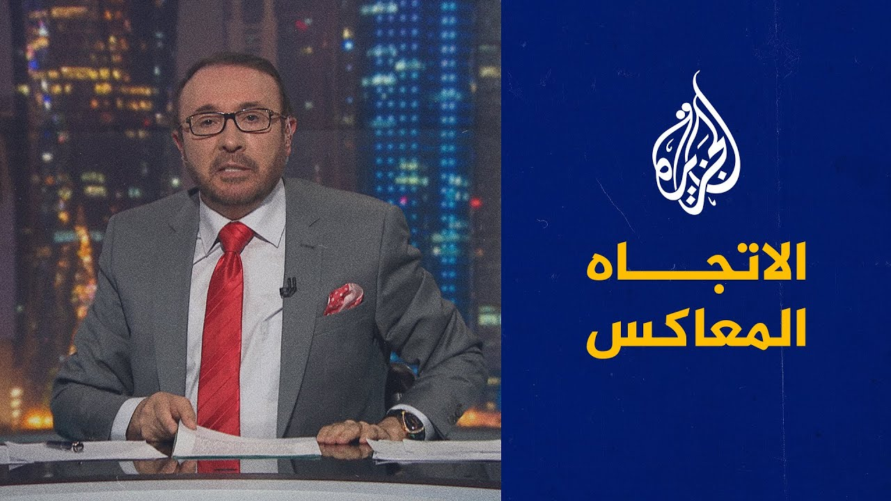 الاتجاه المعاكس - هل بدأ العالم بتحضير الساحة لمحاكمة النظام السوري؟  - نشر قبل 3 ساعة