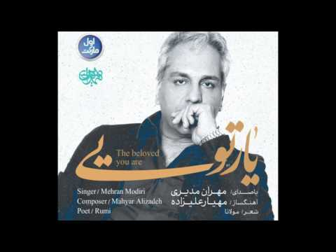 Mehran Modiri - Yaar Toei آهنگی که مهران مدیری به مرحوم عارف لرستانی تقدیم کرد-یارتویی