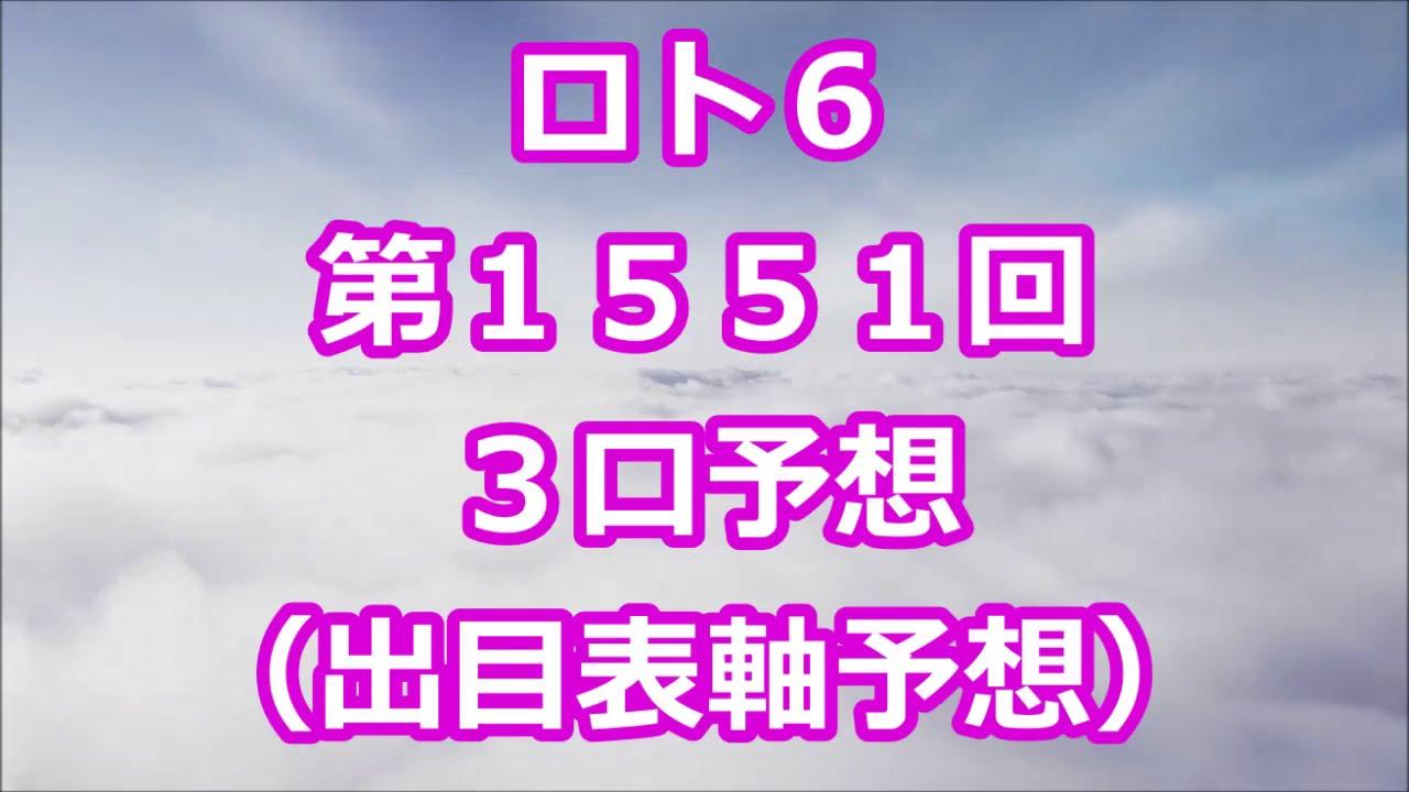 6 出 目 ロト
