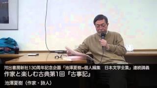 池澤夏樹(作家・詩人) 作家と楽しむ古典第1回『古事記』