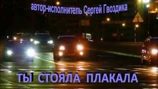 Смотреть клип РўС‹ стояла плакала Сергей Гвоздика онлайн