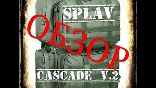 ОБЗОР рюкзака SPLAV CASCADE V2