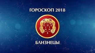БЛИЗНЕЦЫ - ГОРОСКОП - 2018. Астротиполог - ДМИТРИЙ ШИМКО