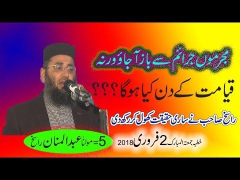 Qayamat ka Manzar by Molana Abdul Manan Rasikh - qayamat ka manzar in urdu book