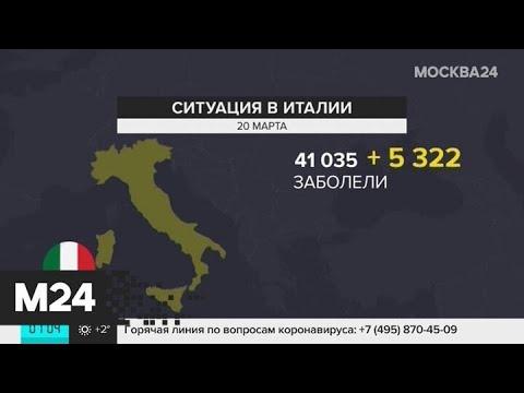 Италия стала лидером по числу смертей из-за коронавируса - Москва 24