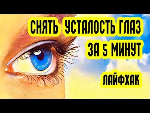 Как снять усталость глаз за 5 минут. Нормализуем глазное давление. Лайфхак | Восстановление зрения