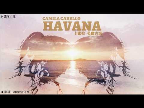Camila Cabello 卡蜜拉 - Havana 美麗古城 (中文歌詞mv)
