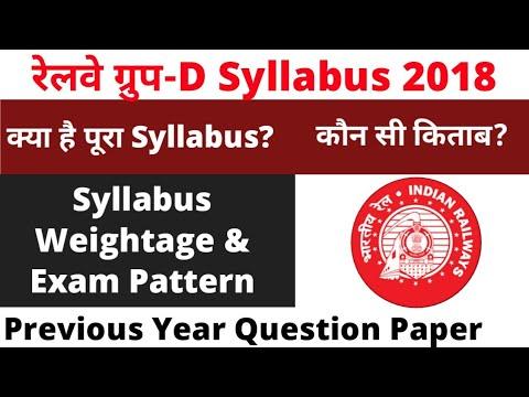 Railway Group D Syllabus, Previous Year Question & Books & pattern || RRB रेलवे exam सिलेबस बुक्स