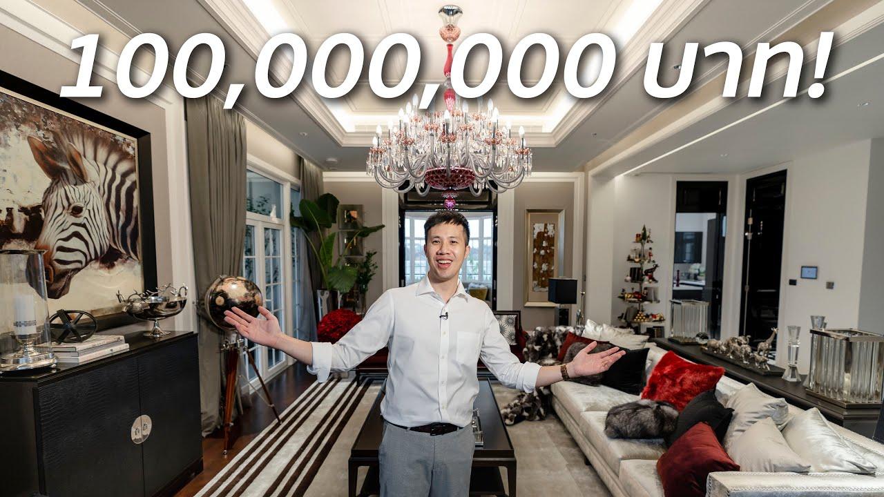 บ้านหรู 100 ล้านสไตล์ยุโรป ฟังก์ชั่นเกินครบ! ตกแต่งจัดเต็ม! | Crystal Solana