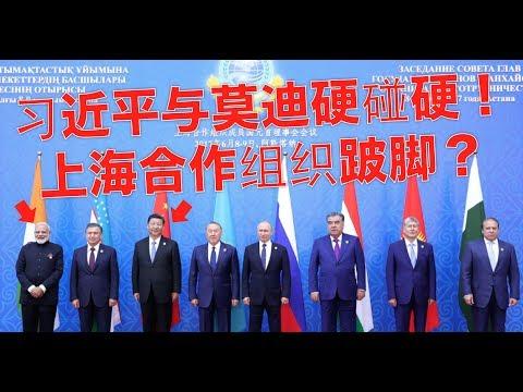 印度与中国硬碰硬!上海合作组织成跛脚鸭?北京悔不当初?