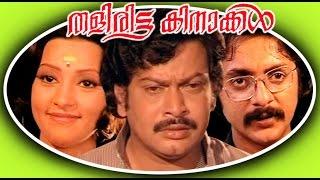 Thaliritta Kinakkal | Malayalam Super Hit Full Movie | Sukumaran