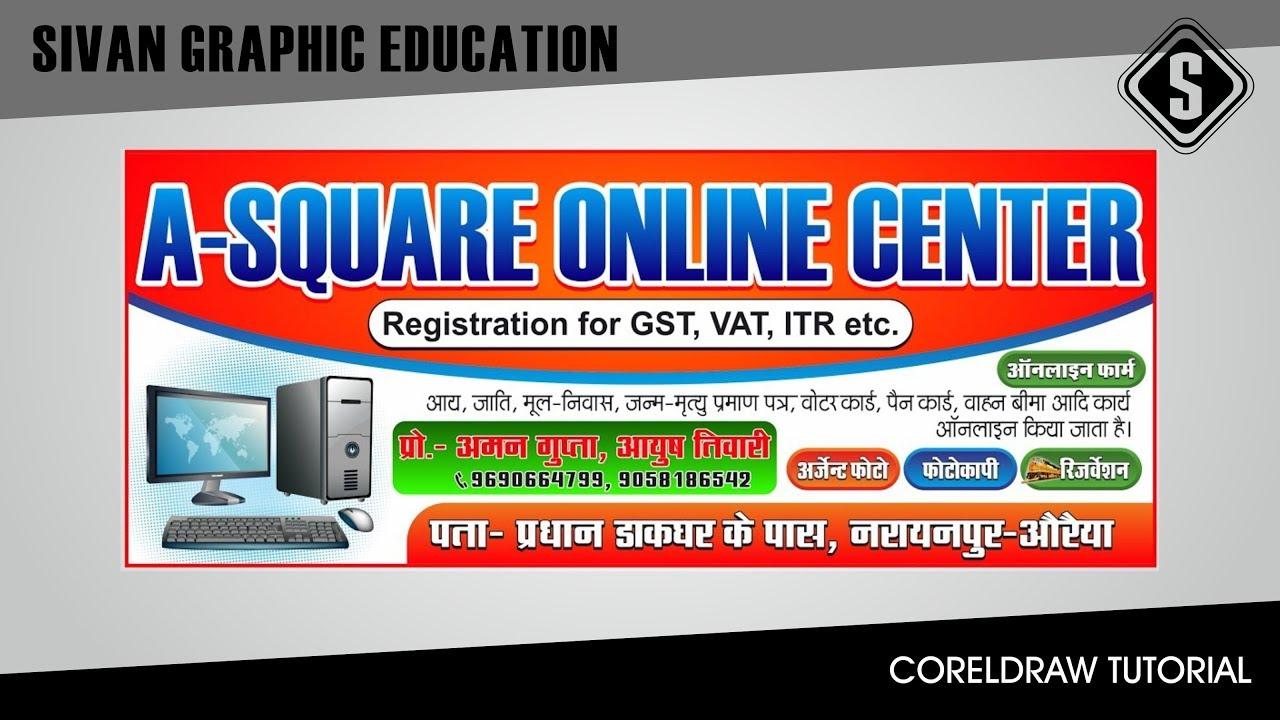 Poster design for coaching institute - Coreldraw Tutorial Online Center Cyber Cafe Banner Design