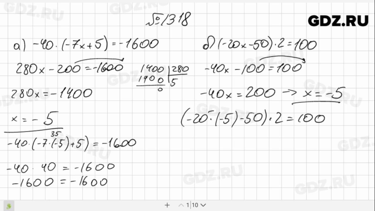 виленкин математике 1454 гдз по класс 6