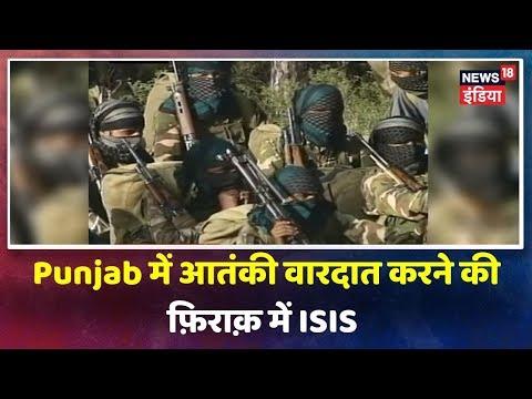 Islamabad में ISI, Khalistan के आतंकियों के साथ बैठक, Punjab में आतंकी वारदात करने की फ़िराक़ में ISI