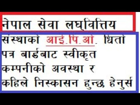 Nepal Sewa Laghubittya Sanstha IPO