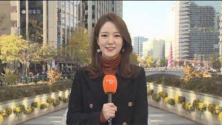 [날씨] 맑지만 낮에도 찬바람 쌩쌩…서울 4도 / 연합…