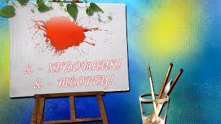 "Фильм ""Я - художник! Я - творец!"" для РРЦ РАС ТМНР - Хабаровск."