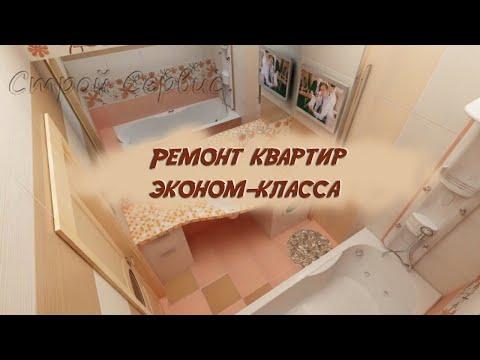 Ремонт квартиры эконом класса.