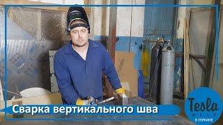 видео Последовательность выполнения сварки сталей в защитных газах плавящимся электродом