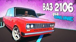 ТРОЛЬ ГОНКА НА ВАЗ 2106 В ГТА 5 Онлайн!!! ГОНКИ на МАШИНАХ в GTA 5 Online