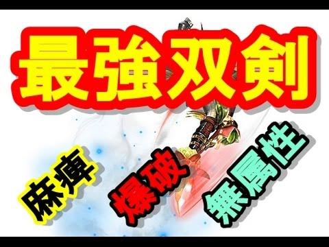 【モンハンクロス 攻略】 最強の双剣装備 麻痺・爆破・無属性 MHX