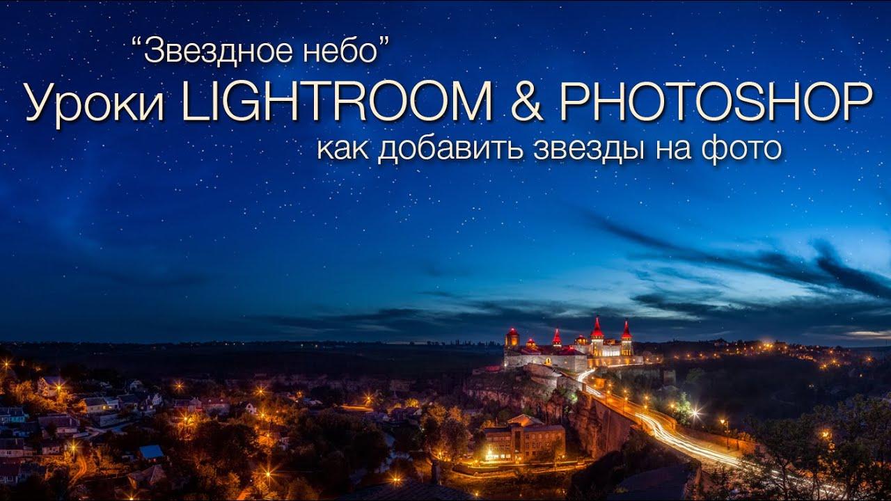Как добавить звёзды на небо. Уроки Photoshop (фотошоп).