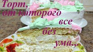Бисквитный торт со сливочным кремом. БЕЛКОВО-ЗАВАРНОЙ КРЕМ для украшения торта.
