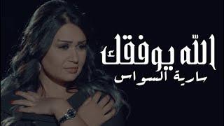 سارية السواس - الله يوفقك (فيديو كليب حصري) | 2018