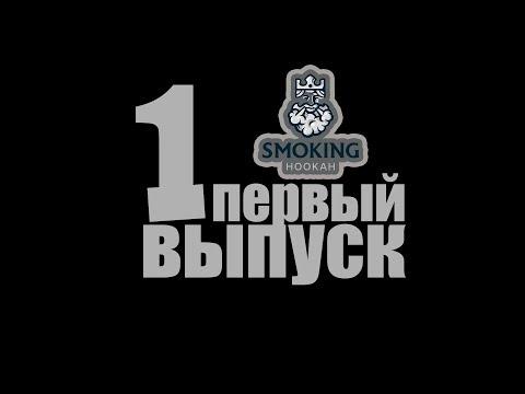 Первый выпуск. Обзор на кальянную Smoking. Сахалин, Южно-Сахалинск, Амурская 161.