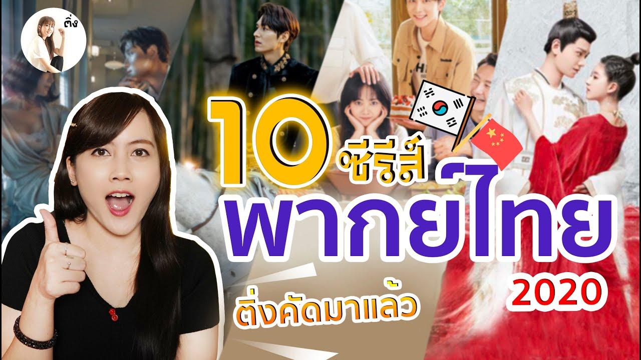 10 ซีรีส์พากย์ไทย ปี 2020 คัดมาเเล้วว่าเด็ด!! | ติ่งรีวิว