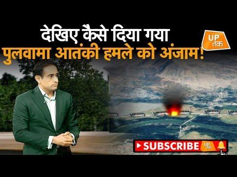 देखिए कैसे दिया गया पुलवामा आतंकी हमले को अंजाम ! | UP Tak