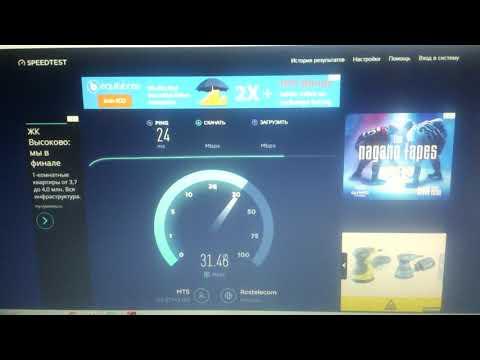 Тест скорости интернета Поселок Студенец  Веневский район,Тульская область
