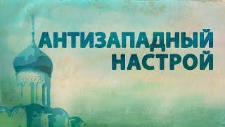 PT516 Rus 9. Элементы истории православия. Преемственность антизападного настроя.