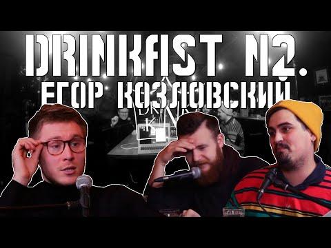 Drinkast N2. Егор Козловский