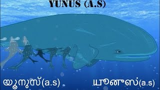 Prophet Yunus in the belly of a whale