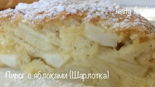 Яблочный Пирог! Бисквит с Яблоками (Шарлотка) Очень Вкусно! Apple Pie (Food)